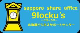 北海道ビジネスサポートセンター 9locku's